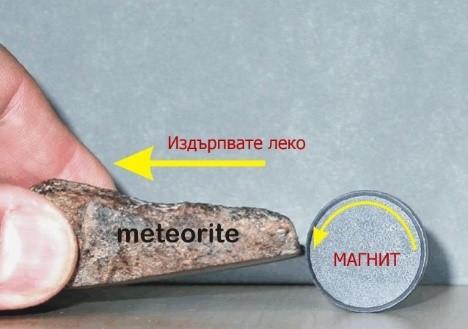meteorite23