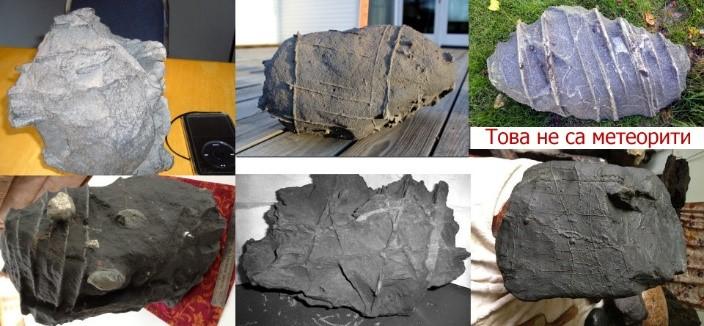meteorite43