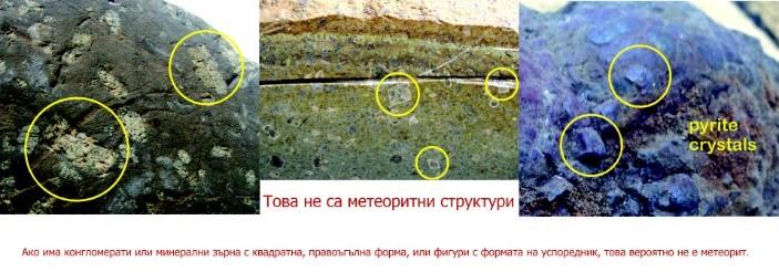 meteorite46