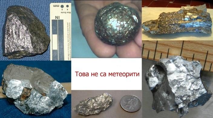 meteorite99